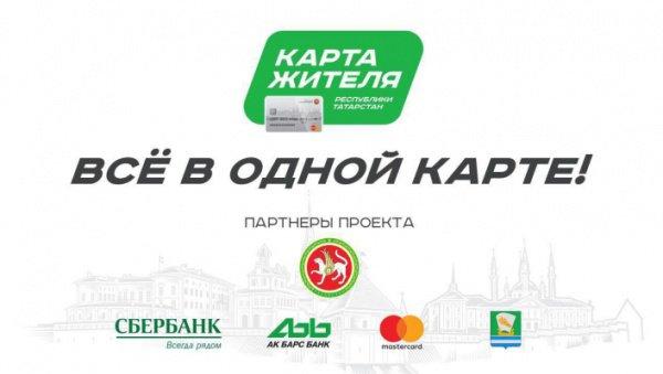 Проект по снижению использования наличных реализуется в Зеленодольске.