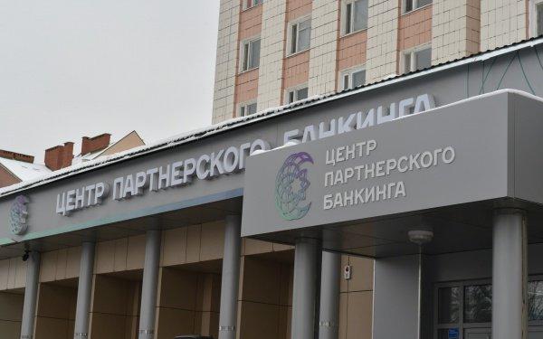 """""""Центр партнерского банкинга""""."""