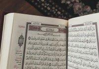 Сура Корана, которую следует читать в ночь четверга