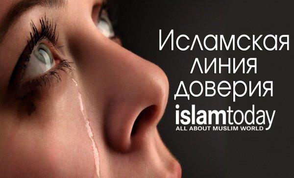 Исламская линия доверия: