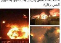 Йеменские хуситы разбомбили саудовскую авиабазу (Видео)