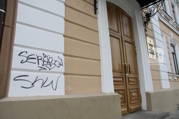 Надписи на стене института Татарской энциклопедии и регионоведения.