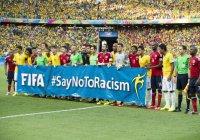 В России стартовала национальная кампания против расизма в футболе