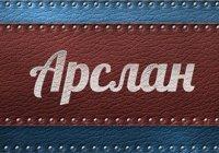 Татарские мужские имена