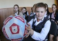 «Рубин» объявил конкурс на самый «футбольный» класс