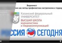 "Видеомост ""Духовное образование как метод профилактики экстремизма и терроризма"" (Онлайн-трансляция)"