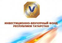 Венчурный фонд РТ завершил работу с доходностью 27%