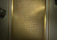 В Бишкеке представили золотую копию древнейшей рукописи Корана