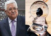 Махмуд Аббас получил престижную международную премию