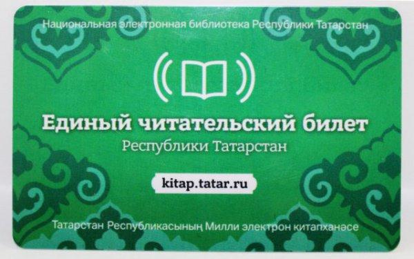 Единый читательский билет Татарстана.