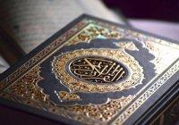 В России пройдет первый виртуальный конкурс на знание Корана