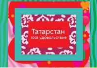 «1001 удовольствие Татарстана» представили в Дубае