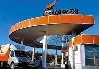 «Татнефть» требует от Украины $144 млн за потерю доли в «Укртатнафте»