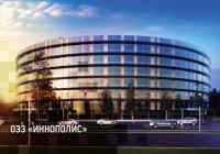 Одобрены пять новых проектов резидентов ОЭЗ «Иннополис»