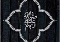 Лучший способ показать любовь Пророку Мухаммаду (мир ему)