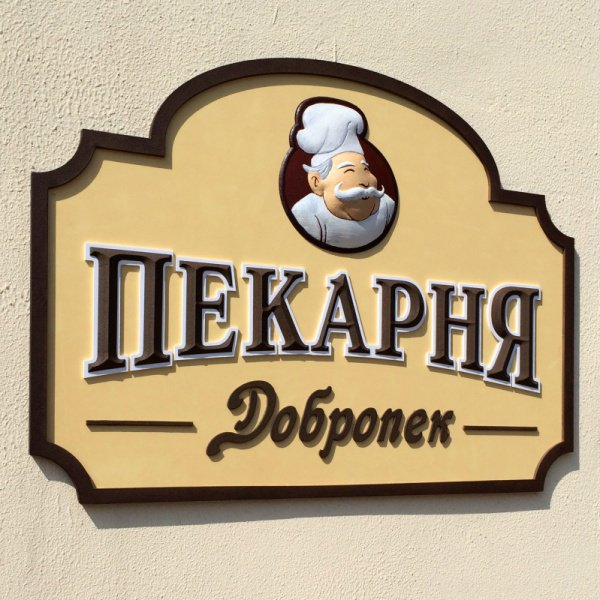 ВКазани профессионалы Роспотребнадзора закрыли 16 пекарен одно сети