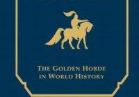 В Оксфорде презентуют книгу «Золотая Орда в мировой истории»
