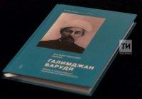 В КФУ обнаружены 25 книг Галимджана Баруди