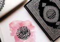Четыре особенности ислама