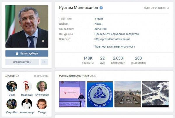 Рустам Минниханов вошел всписок самых известных глав регионов «Вконтакте»