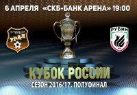 «Рубин» сыграет с «Уралом» в полуфинале Кубка России