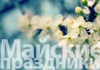 Жители Татарстана на майские праздники будут отдыхать 7 дней