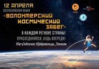 В Елабуге пройдет «Волонтерский космический забег»