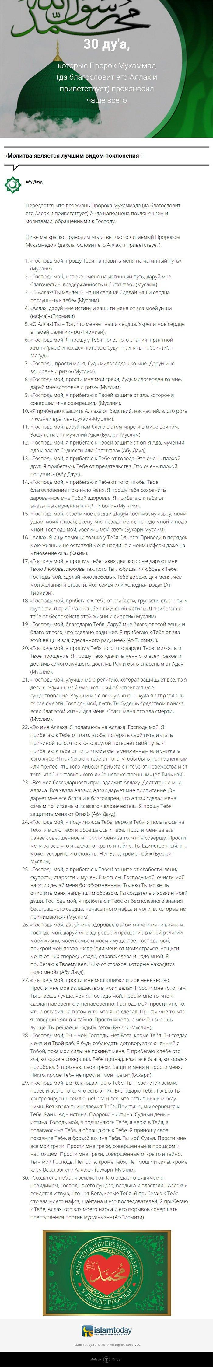30 самых любимых дуа пророка Мухаммада (мир ему)