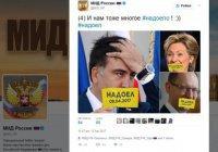 МИД РФ показал «надоевших» западных политиков (Фото)