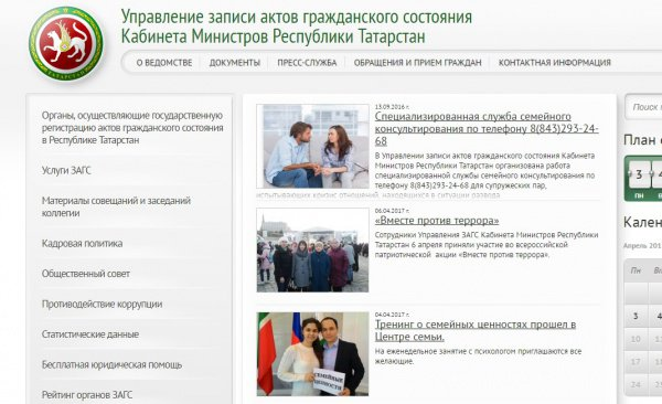 Сайт ЗАГСа РТ пользуется популярностью.
