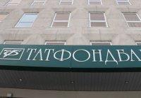 Арбитражный суд РТ признал Татфондбанк банкротом