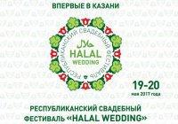 Свадебный фестиваль «Halal Wedding» пройдет в Казани