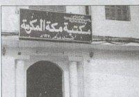 Так выглядит место, где родился пророк Мухаммад (мир ему)