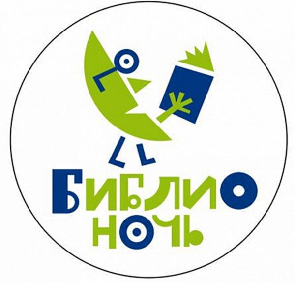 Библионочь» — это ежегодный всероссийский фестиваль чтения, проходящий в апреле по всей стране