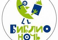 Книголюбы Татарстана ждут «Библионочь-2017»