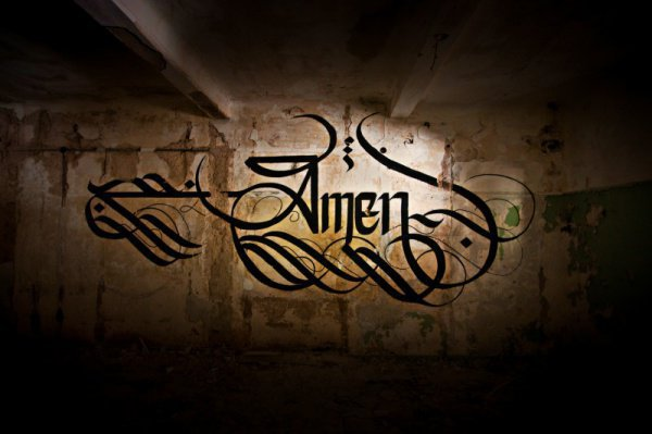 Одной из сунн намаза является произнесение слова «аминь» после почтения суры аль-Фатиха
