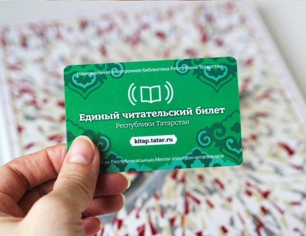 Лаконичный дизайн с применением элементов традиционного татарского орнамента, в котором выполнено оформление электронной пластиковой карты билета, был разработан казанской студией LIYASA DESIGN