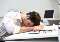 5 причин вашей постоянной усталости