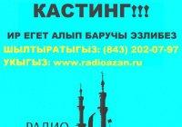 Внимание: кастинг радиоведущих!