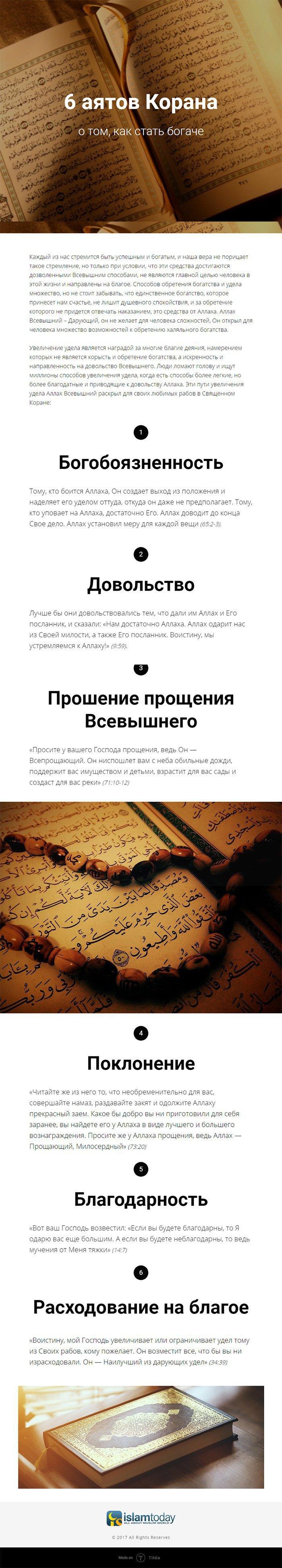 Советы из Корана о том, как стать богаче
