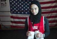 Американка добилась права боксировать в хиджабе