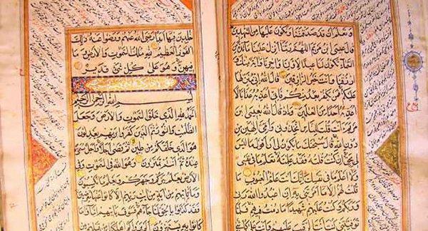 Уникальный экземпляр Корана.