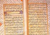 В Таджикистане выставили Коран, расписанный золотом