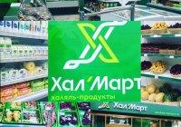 """Открылся еще один магазин в сети халяль-супермаркетов """"Халмарт"""""""