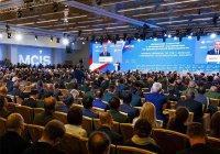В Москве стартовала Конференция по международной безопасности