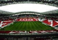 Тестовый матч на «Казань-Арене» можно посетить бесплатно