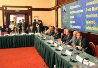 В Москве стартовал форум «Журналисты мусульманских стран против экстремизма»