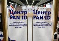 В Казани откроют второй Центр выдачи паспортов болельщиков