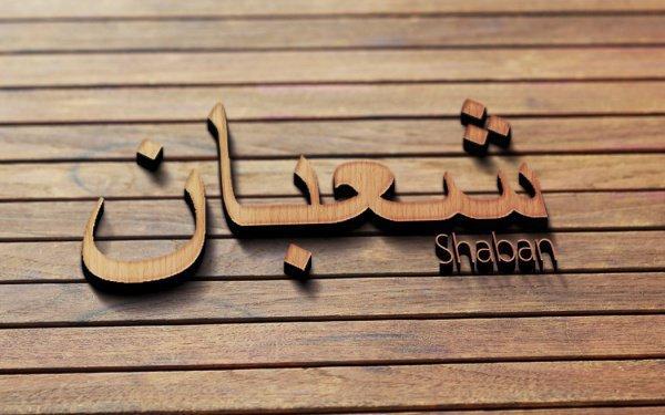 Сегодня начался месяц Шаабан