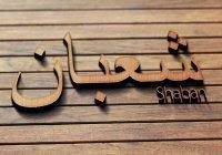 Начался месяц Шаабан. В чем его достоинство?